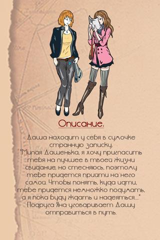 【免費旅遊App】Questown Романтика СПб-APP點子
