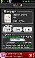 Screenshot of 휴대폰인증서 서비스 -