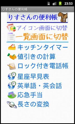 無料书籍Appのりすさんの便利手帳lite りすさんシリーズ|記事Game