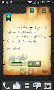 Qutoof Lite - قطوف - screenshot thumbnail