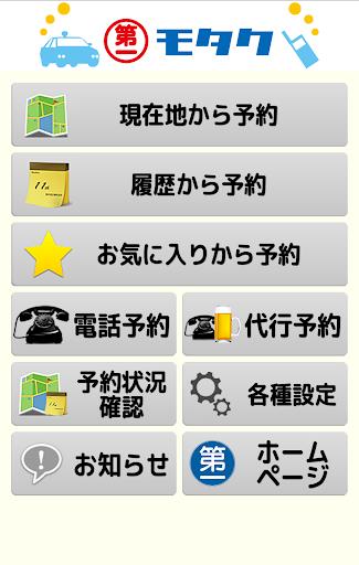 【免費交通運輸App】第一交通-APP點子
