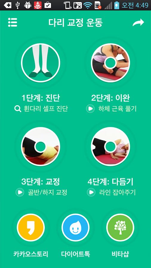 다리 교정 운동 - 휜다리 클리닉 체형, 하체 다이어트 - screenshot