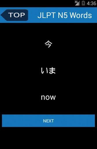Japanese language test N5 FLASH CARD 500 WORDS  screenshots 3