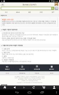 반디앤루니스 모바일 - screenshot thumbnail