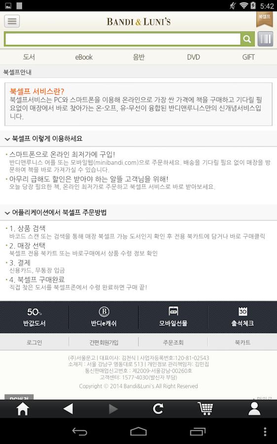 반디앤루니스 모바일 - screenshot