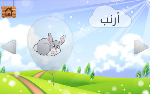 Arabic Learning For Kids 6.3.3326 screenshots 10