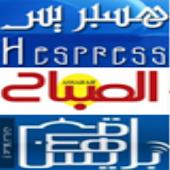 أخبار وجرائد مغربية