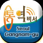 ezTalky of Seoul Gangnamgu