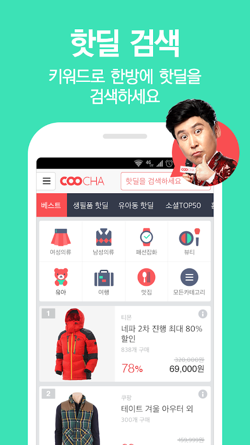 쿠차-핫딜가격비교,소셜커머스모음,쇼핑몰모음 - screenshot