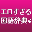 エロすぎる国語辞典 icon