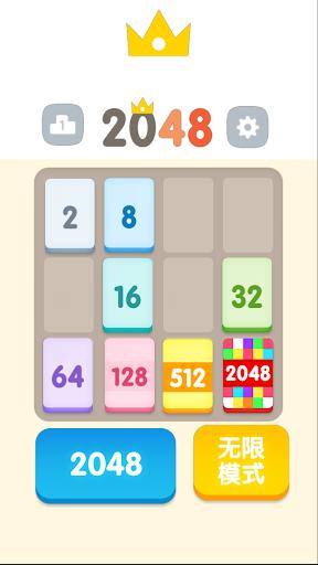 2048挑战版