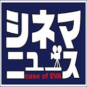 Cinema News case of EVA