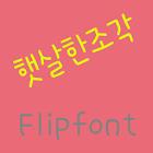 365sunbeams Korean FlipFont icon