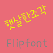 365sunbeams Korean FlipFont