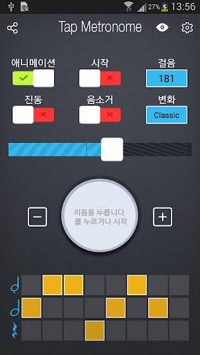 메트로놈 Tap Metronome