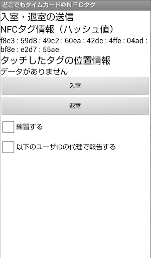 どこでもタイムカード@NFCタグ 生活 App-愛順發玩APP