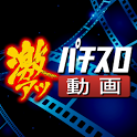 激アツ!パチスロ動画 icon