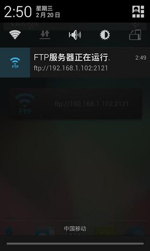 玩工具App|Ftp Widget免費|APP試玩