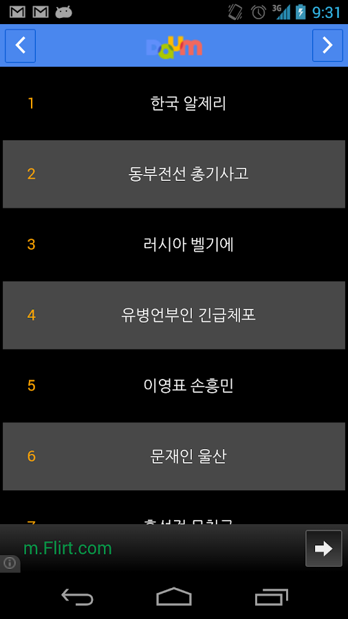 Korean Hot Search Results - screenshot