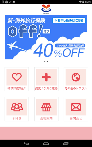 海外旅行保険いけしん公式アプリ。保険料割引例40%OFF!!