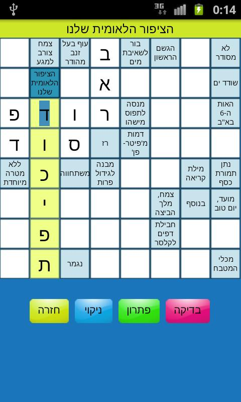 תשחץ ילדים - screenshot