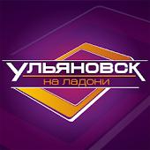 Ульяновск на ладони