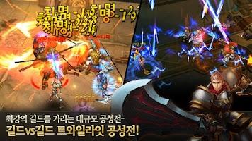 Screenshot of 드래곤가드S for Kakao