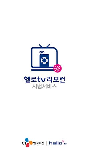 [헬로tv HD]리모컨 앱 시범서비스