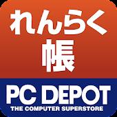 くらし連絡帳~CLUB PCDEPOT