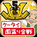 ケータイ国盗り合戦 logo