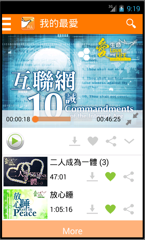 FLL Radio- screenshot