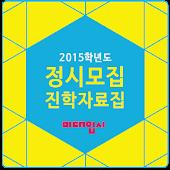 [태블릿] 2015 미대입시 정시진학백과