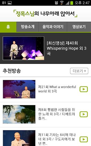 【免費媒體與影片App】정목스님의 나무아래 앉아서-APP點子