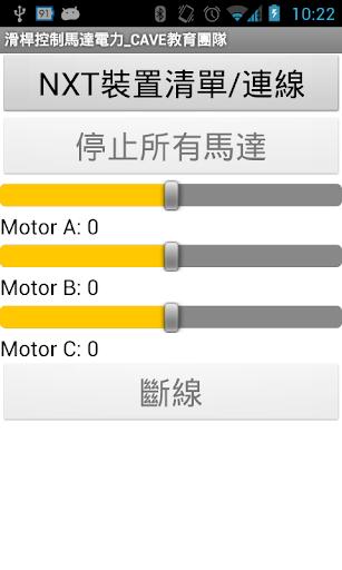 玩教育App|APPINVENTOR-滑桿控制馬達速度免費|APP試玩