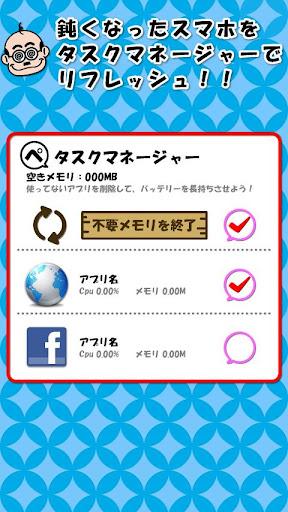 【免費個人化App】加トちゃん電池ウィジェット-APP點子