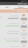 Screenshot of محدث الأرقام