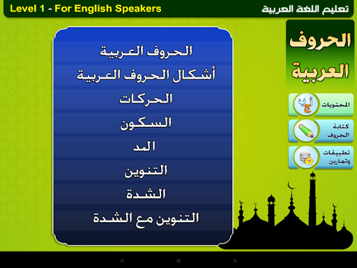 Teaching Arabic Language free