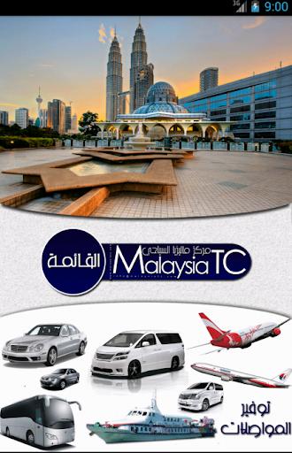 مركز ماليزيا السياحي