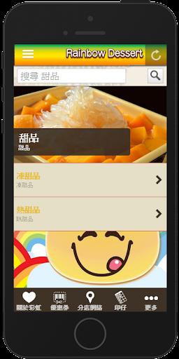 【免費生活App】彩虹甜品屋 RainbowDessert-APP點子