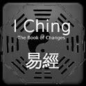I Ching — 易經 logo
