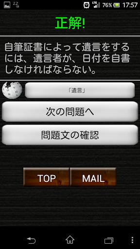 玩生活App|スキマ時間で合格!司法書士「民法身分法編」免費|APP試玩