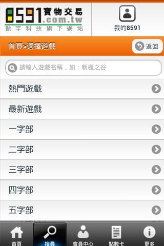 8591寶物交易 - screenshot