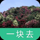 贵州百里杜鹃风景名胜区-导游助手.旅游攻略.打折门票