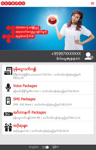 My Ooredoo 5.2.9 screenshots 9