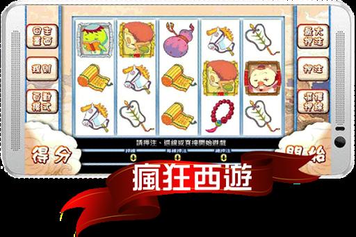 瘋狂西遊-魔幻神燈slot娛樂城online