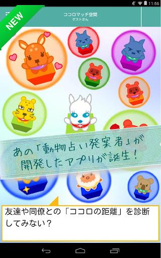 ココロマッチ 「動物占い発案者」による新感覚マッチングアプリ