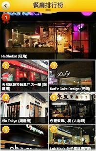 OpenRice Hong Kong - screenshot thumbnail