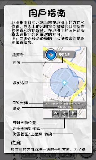 玩工具App|地圖指南針免費|APP試玩