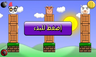 Screenshot of Mad Vegans (Arabic)