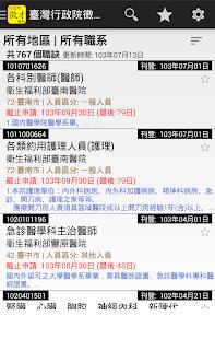 台灣行政院徵才通知  螢幕截圖 8